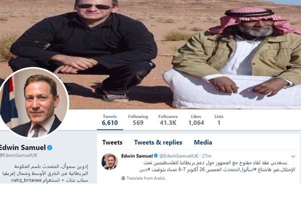 سموأل ولقاء مفتوح على (تويتر) حول دعم الفلسطينيين