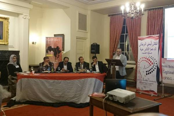 مؤتمر في لندن لدعم الشرعية في اليمن