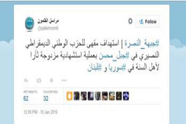 تغريدة على حساب تويتر تابع لجبهة النصرة تتبنى فيها العمليتين
