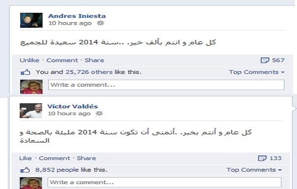 إنييستا وفالديس يهنئان عشاقهما العرب بالعام الجديد باللغة العربية