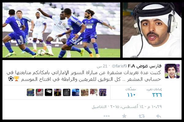انتقاد متواصل لقرار تشفير المسابقات الإماراتية هذا الموسم