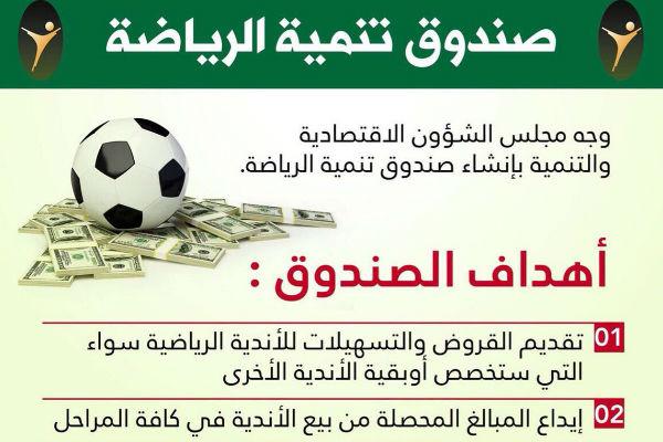 صندوق لتنمية الرياضة السعودية