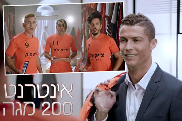 كريستيانو رونالدو في الإعلان الترويجي لشركة اتصالات إسرائيلية
