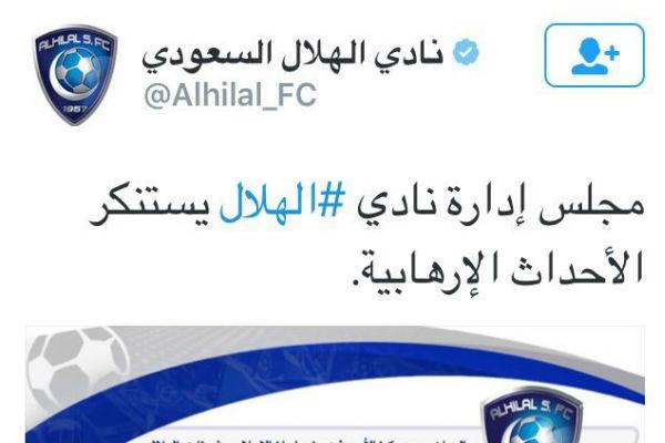 إدارة الهلال السعودي تدين العمليات الإرهابية