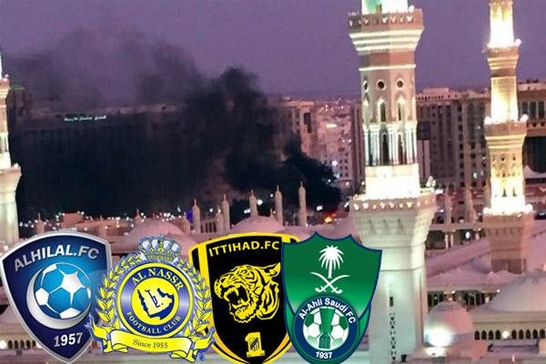 الأندية السعودية استهجنت العمل الإرهابي
