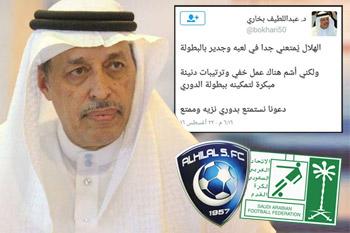 تغريدة بخاري تشعل الوسط الرياضي السعودي.. والهلال يشكوه لثلاث جهات