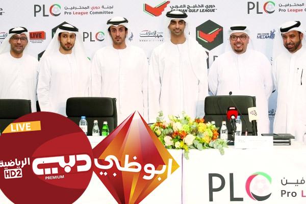 توصلت لجنة دوري المحترفين الإماراتية لإتفاق لتجديد بيع حقوق بث دوري