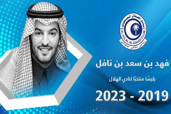 فهد بن نافل رئيسًا لنادي الهلال لمدة 4 سنوات مقبلة
