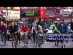 ما لا نعرفه عن الدراجة الهوائية