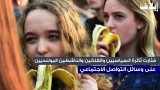 البولنديون يحتجون فيأكلون الموز