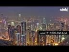 تعرف على مدن هي الأكثر إرتفاعاً في العالم
