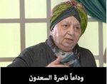 رحيل الكاتبة العراقية ناصرة السعدون
