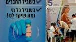 إسرائيل سترسل جرعات فائضة من اللقاحات إلى الفلسطينيين ودول أخرى