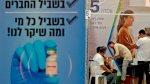 نصف الإسرائيليين حصلوا على جرعة أولى من اللقاح