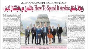الصحافة العربية تحتفي بمجلة How To Spend It Arabic