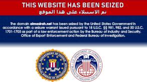 الولايات المتحدة تمنع الوصول إلى مواقع إلكترونية تابعة لإيران