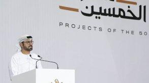 الإمارات: برنامج