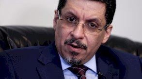 وزير الخارجية اليمني يحذر من التهديد الذي تمثله هجمات الحوثيين على عملية السلام