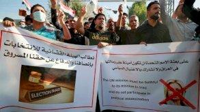 بغداد: أنصار الحشد الشعبي يتظاهرون تنديدًا بـ