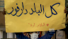 لافتة من مظاهرات عمت العاصمة الخرطوم هذا الشهر